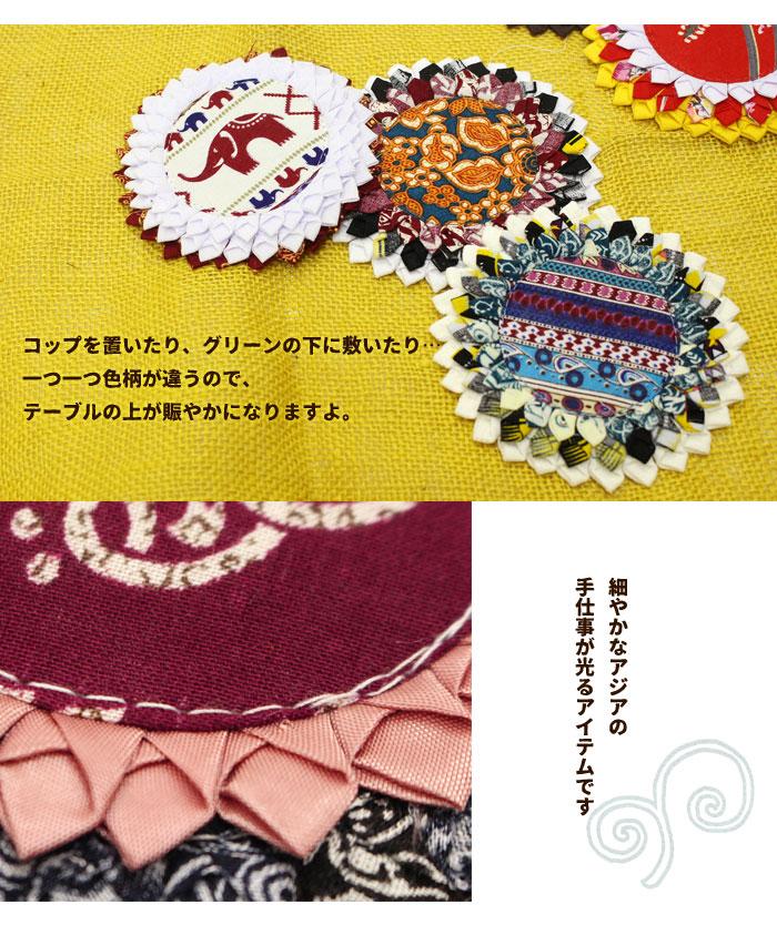 エスニック コースター おしゃれ アジアンパッチワークコースター【ネコポスOK】