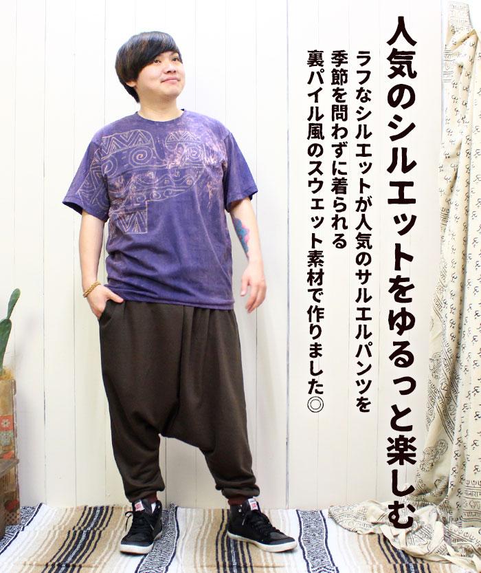 サルエルパンツ スウェット パンツ メンズ 【SPT】裏パイル風裾リブサルエルパンツ【ネコポス不可】
