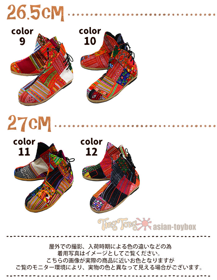 エスニック ブーツ レディース メンズ ユニセックス モン族パッチワークショートブーツ 秋冬【ネコポス不可】