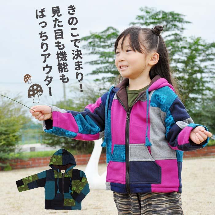 きのこプリントパッチワークジップアップパーカー【メール便不可】★【エスニック/子供服/キッズ用】