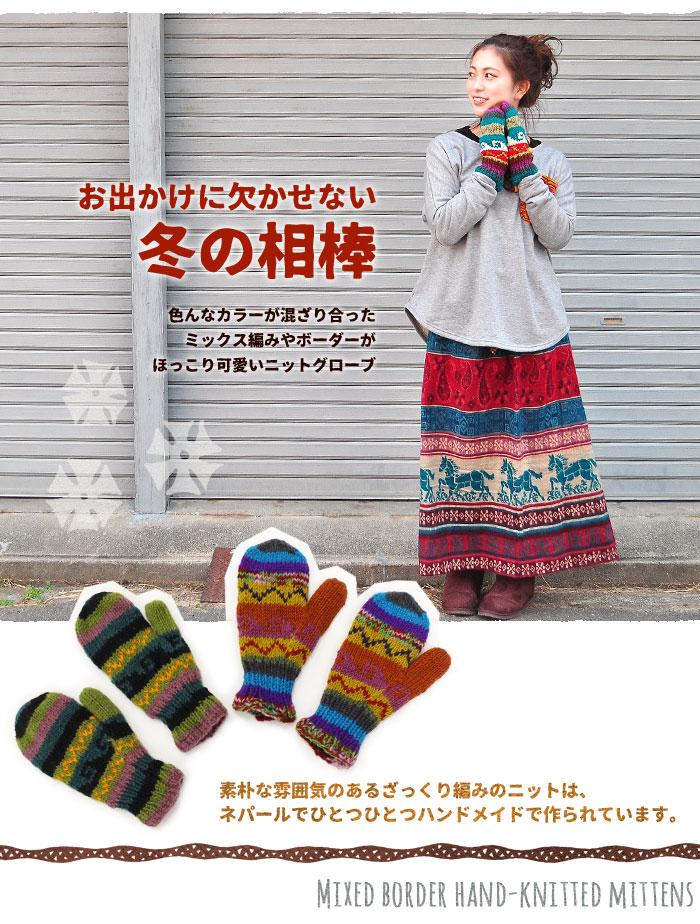 手袋 レディース ミックスボーダー手編みミトン  ウール アクリル【ネコポスOK】