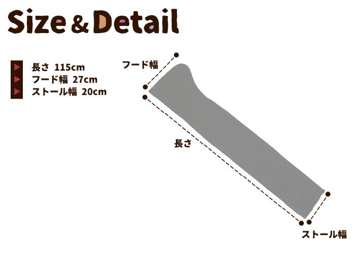 フード マフラー レディース 【SPT】フード付きストール 2019年秋冬新作【ネコポスOK】