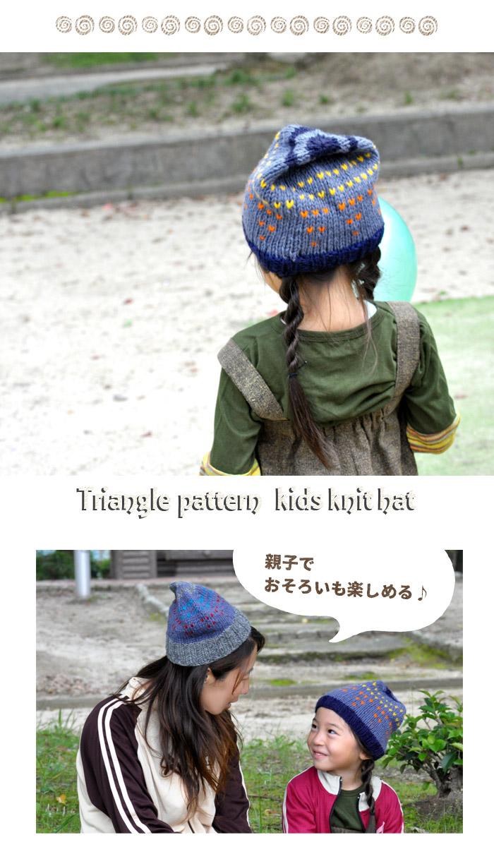 キッズ三角柄ニット帽【メール便OK】★【エスニック/子供服/キッズ】