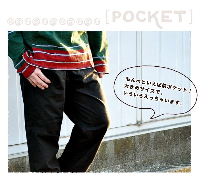 ロングパンツ メンズ ユニセックス 春夏 ネパールのもんぺパンツ コットン ブラック ブラウン マスタード 【メール便OK】