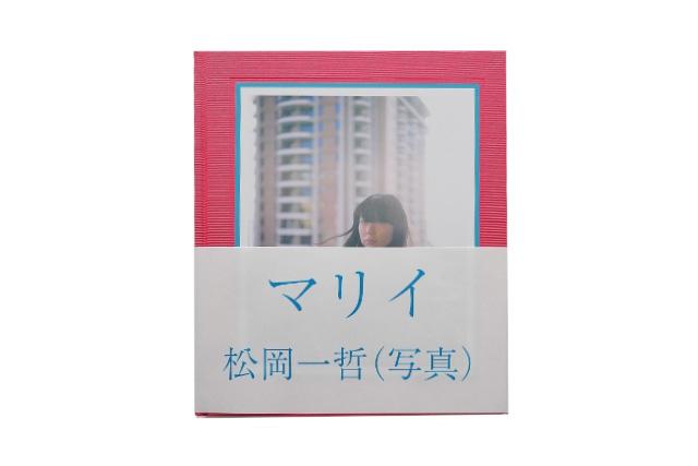 松岡一哲写真集『マリイ』 ※送料無料