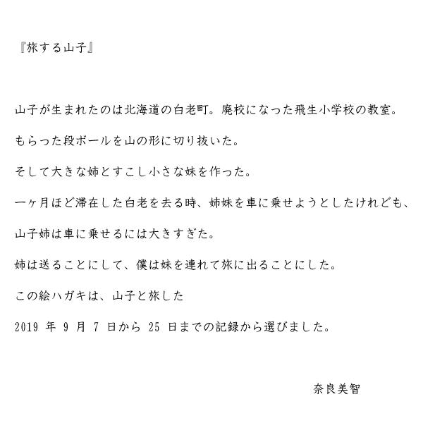 奈良美智『旅する山子ポストカードセット』宅配便・佐川急便\980(税込)(ほかの商品と同時購入可能)