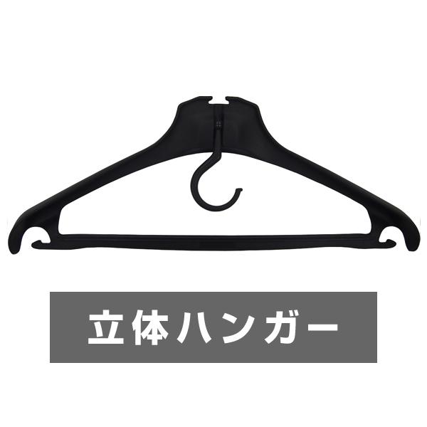 立体ハンガー(プロテカ/PROTECA)