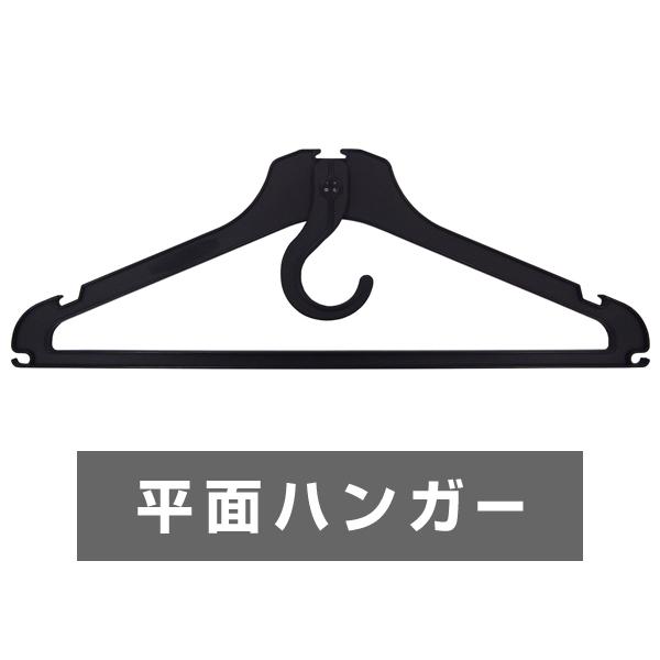 平面ハンガー(プロテカ/PROTECA)