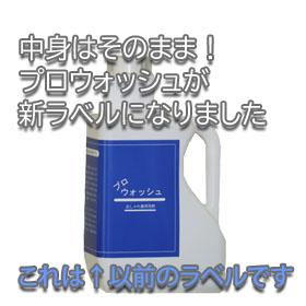 【プロウォッシュ3本セット】 おしゃれ着用洗剤 1000ml × 3 ≪ポイント2倍≫
