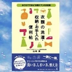 【衣類の洗濯・収納・お手入れ便利帖】 書籍 おうちでできる「衣類のケア」の決定版!