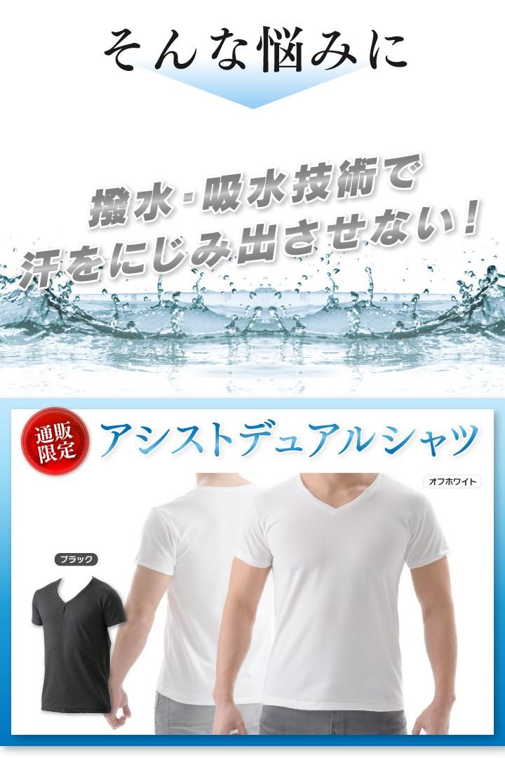 【送料無料】アシストデュアルシャツ5枚組