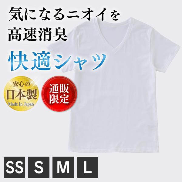 アシストデオシャツ