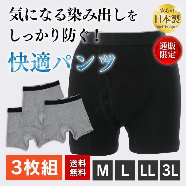 【送料無料】アシストガードパンツ3枚組