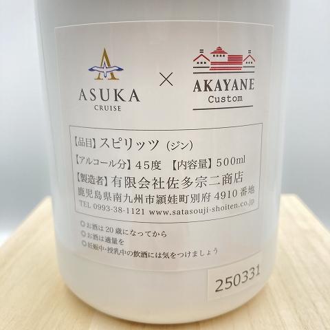 ASUKA CRUISE GIN(アスカクルーズ オリジナルクラフトジン)