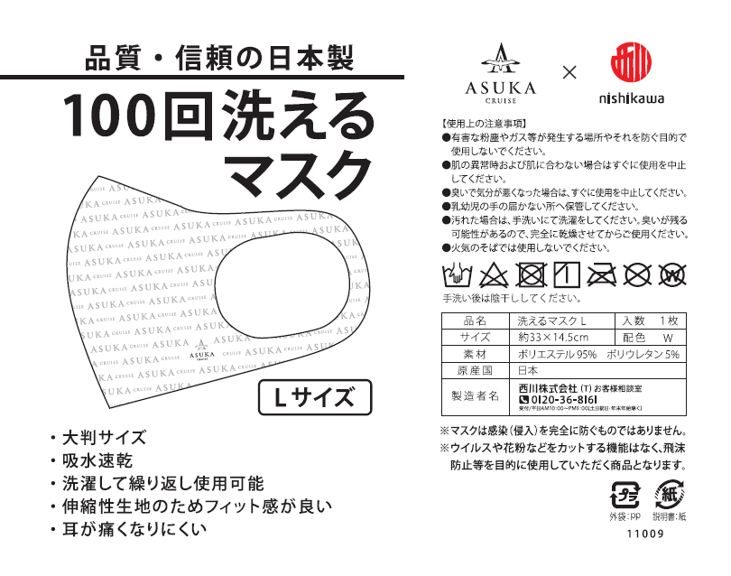 【送料無料】 飛鳥クルーズ オリジナルマスク
