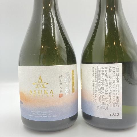 飛鳥�限定醸造プレミアム日本酒 天狗舞(純米大吟醸)2本セット