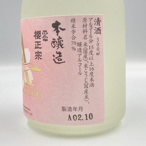 飛鳥�特選日本酒 櫻正宗(本吟醸)3本セット