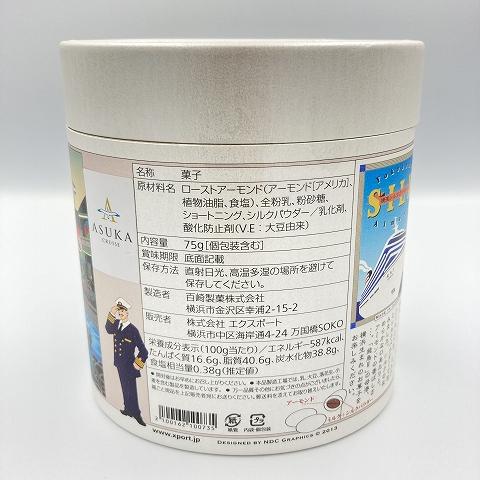 シルクアーモンド(筒形BOX)