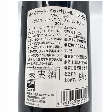 飛鳥クルーズ ハウスワイン3種セット