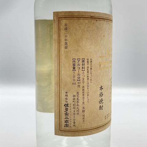 飛鳥�厳選焼酎 晴耕雨讀 『原酒』 特別貯蔵8年