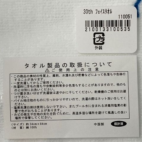 30th フェイスタオル(30周年記念限定商品)