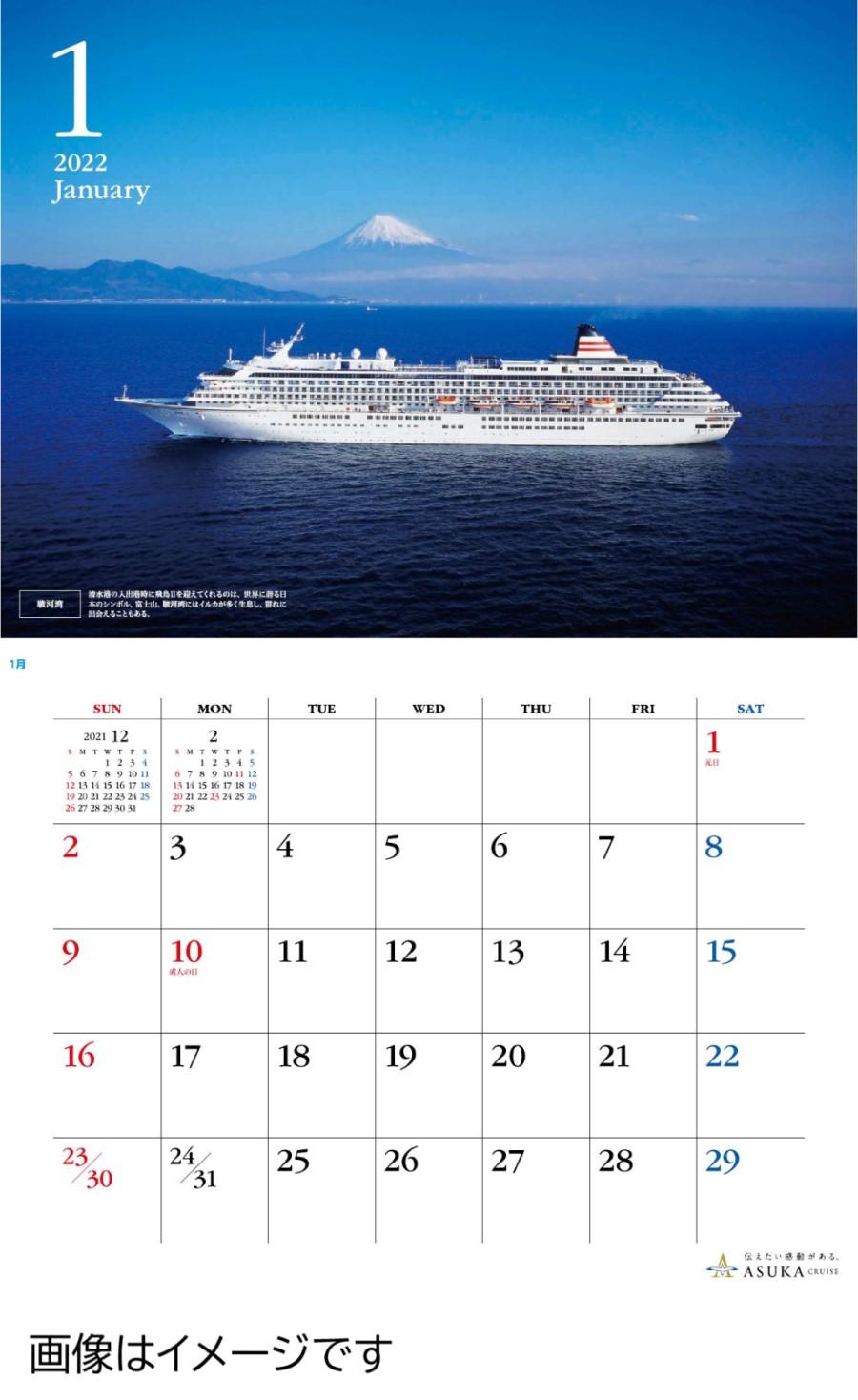 【代金引換】飛鳥クルーズオリジナルカレンダー 2022年