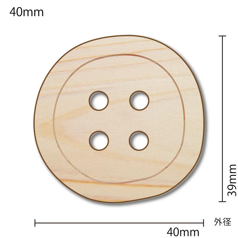ボタンパーツ_ボタン ラウンドA【まとめ割(100セット〜)】