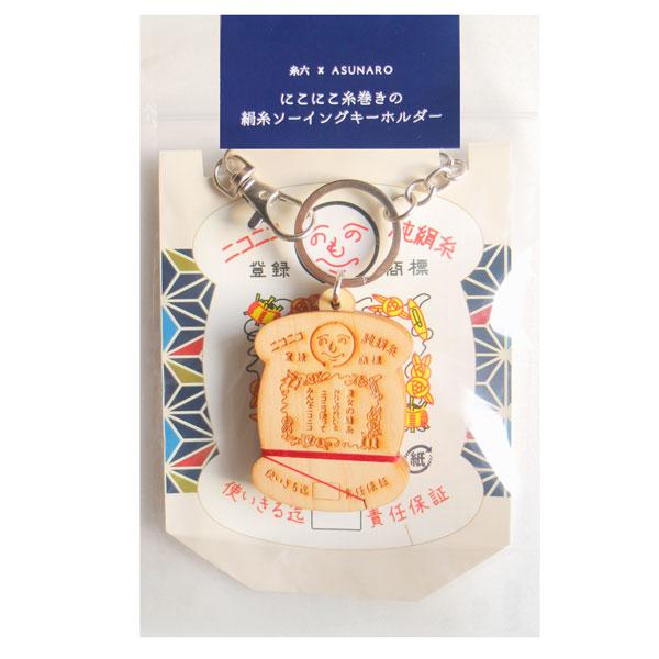 糸六×ASUNARO にこにこ糸巻きの絹糸ソーイングキーホルダー