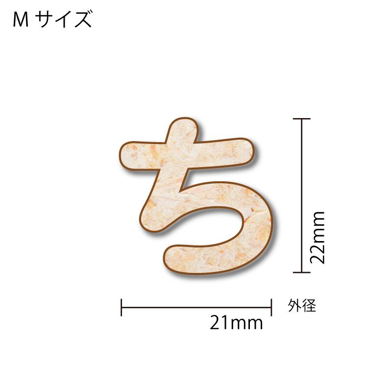 MTフォントパーツ_丸文字A ひらがな_Mサイズ