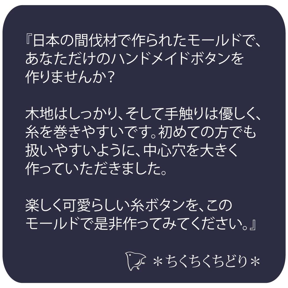 ●糸ボタン_ディスクモールド 丸A