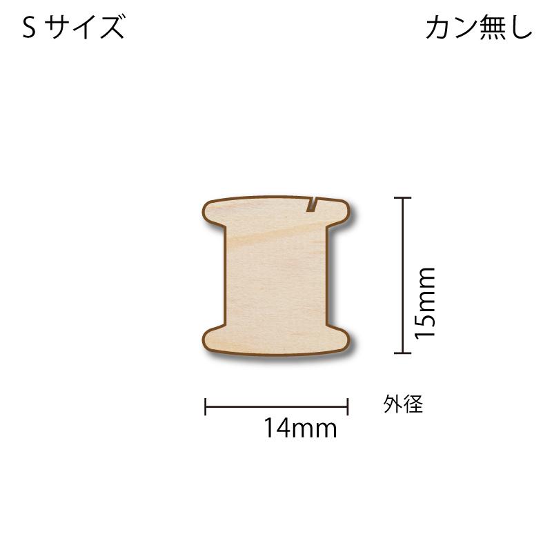 糸巻きパーツ_糸巻き