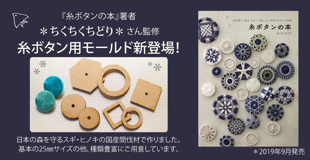 〇糸ボタン_リングモールド 丸A