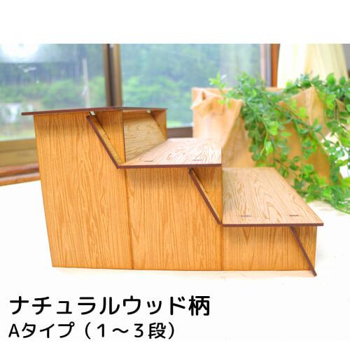 003 軽くてコンパクト!木製ディスプレイ棚 【小さめ雑貨用 ショート】
