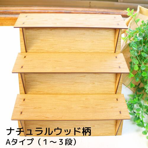 004 軽くてコンパクト!木製ディスプレイ棚 【小さめ雑貨用 トール】