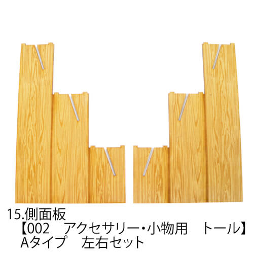【各パーツの単品販売。追加・修理などに】軽くてコンパクト!木製ディスプレイ棚 各種パーツ