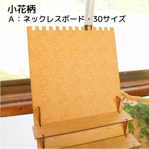 木製ディスプレイ棚用バックボード