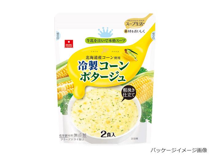 冷製ポタージュセット4種(16食)