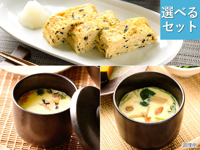 選べる茶碗蒸しの素&だし巻き卵の素3箱セット