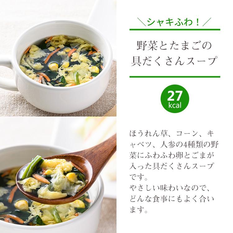 選べるスープセット10袋(40食)