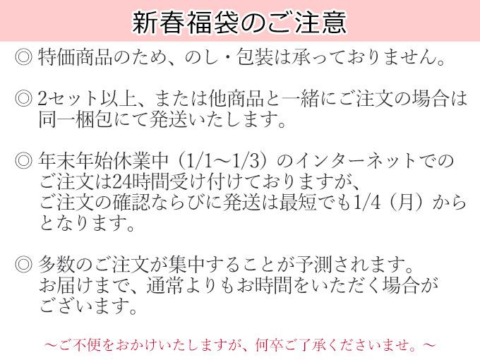 2021新春福袋〜松セット〜