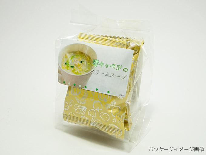 【数量限定】春キャベツのクリームスープ