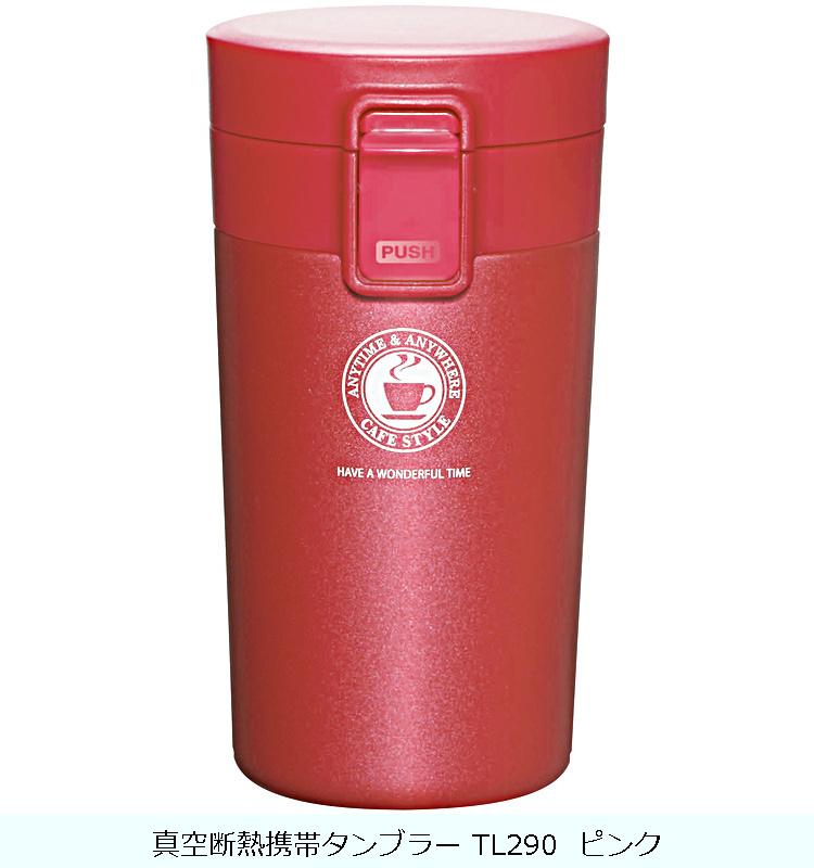 真空断熱携帯タンブラー TL290  ピンク