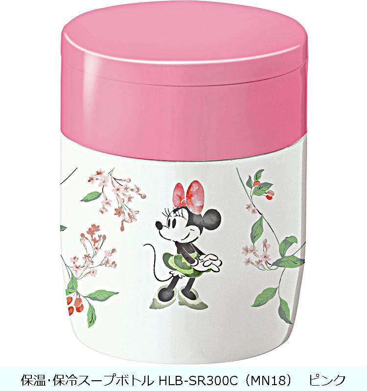 保温・保冷スープボトル HLB-SR300C(MN18)  ピンク