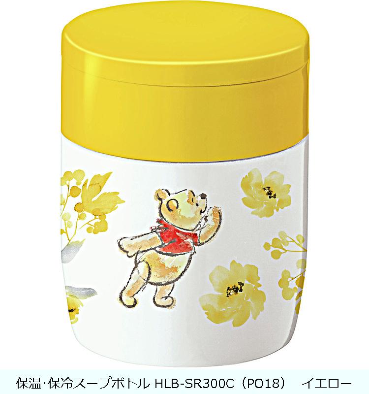 保温・保冷スープボトル HLB-SR300C(PO18)  イエロー