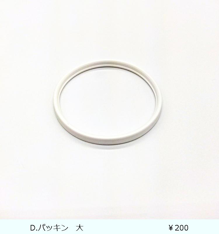 ドリンク・ビオ 3100  ホワイト