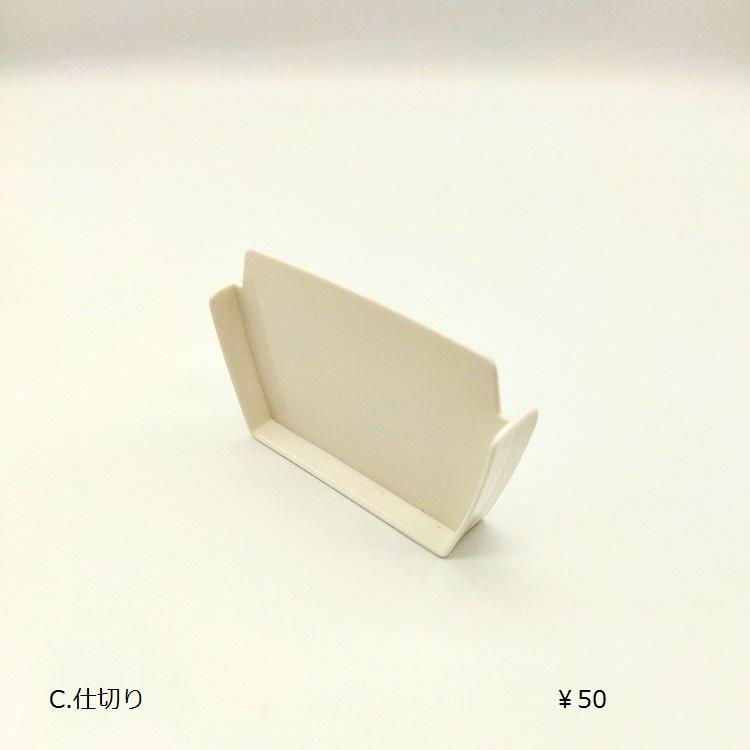 Cランタス SA-800  アイボリー