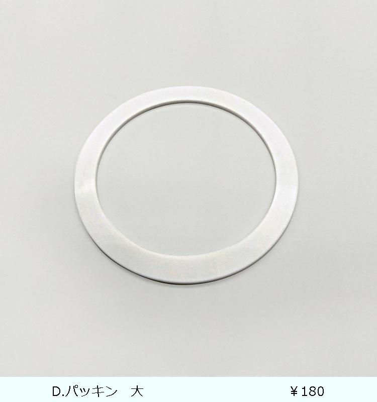 ドリンク・ビオ D-221  ホワイト