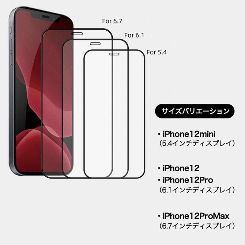 iPhone12/iPhone12Pro/iPhone12mini/iPhone12ProMax対応 全面強化ガラスフィルム 液晶保護 画面保護 表面硬度9H 超薄0.33mm