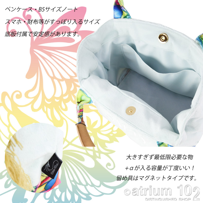 LL/1120S41096T/Colleen Wilcox 花柄アートデザインタッセル付パイルトートバッグ