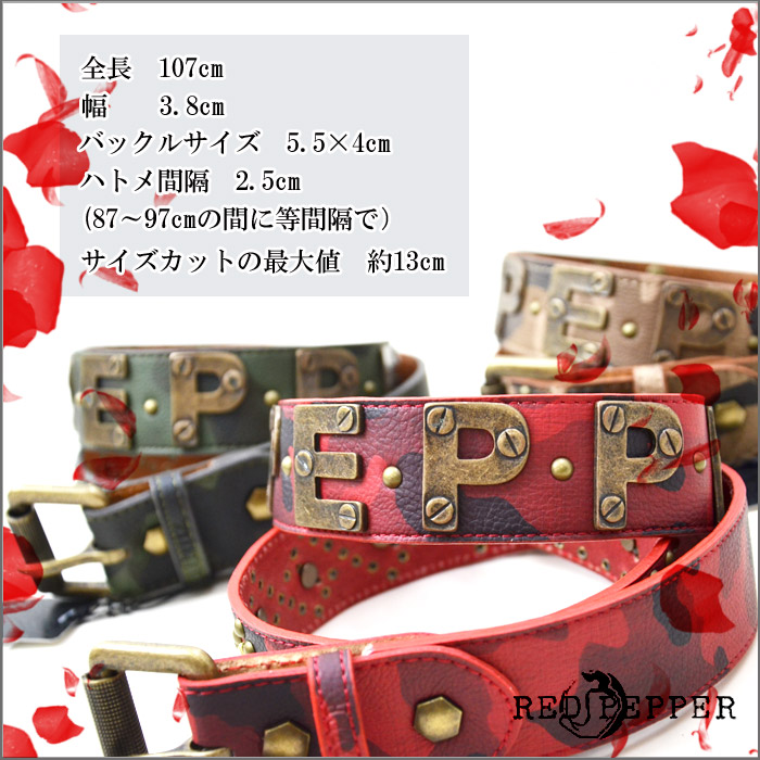 RJ/61UN-38<br>RED PEPPER(レッドペッパー)<br>ベルト 派手 カモ カラー 正規品 調節可能 男女兼用